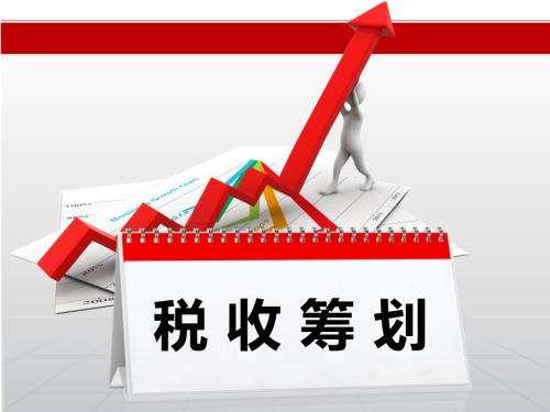 企业在进行税务筹划时需注意的两大误区!