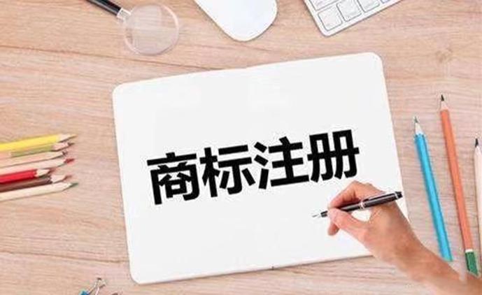 企业申请注册的商标有哪些作用、价值?