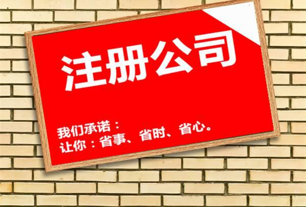 重庆注册公司需要办理什么