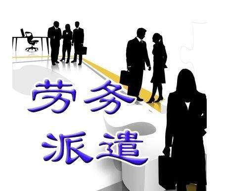 勞務派遣公司注冊如何填寫經營范圍?