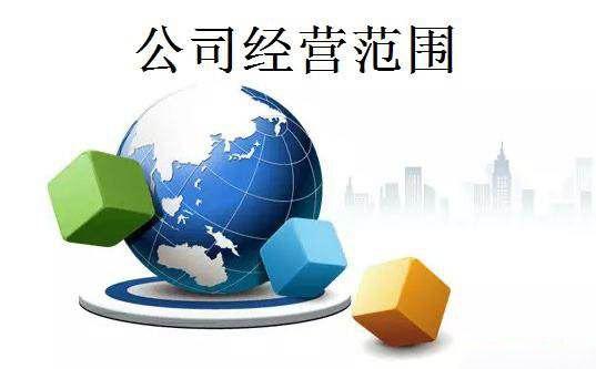 深圳注册公司变更经营范围要多久及需要什么申请材料?