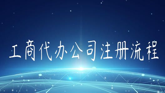 注册深圳公司代办营业执照需要多久?