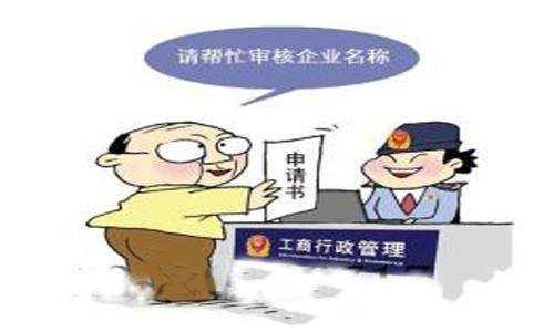 深圳公司注册,公司名称核准后是否能更改?