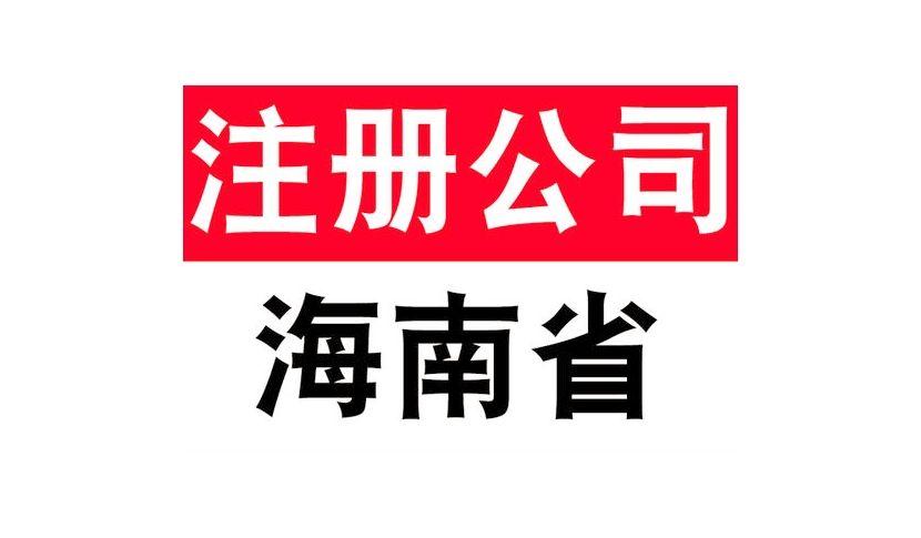 海南公司注册流程如何?需注意哪些事项?