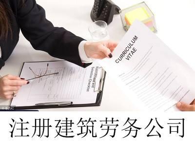 深圳龙岗区如何申请注册建筑劳务公司?