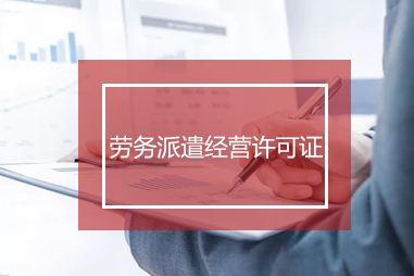 合肥注册公司申请劳务派遣经营许可证需要哪些材料?