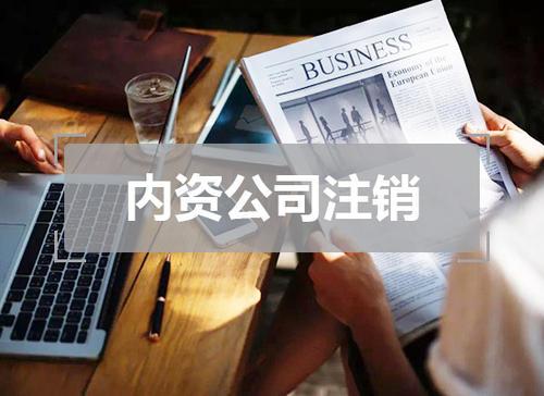 杭州如何办理有限责任公司注销