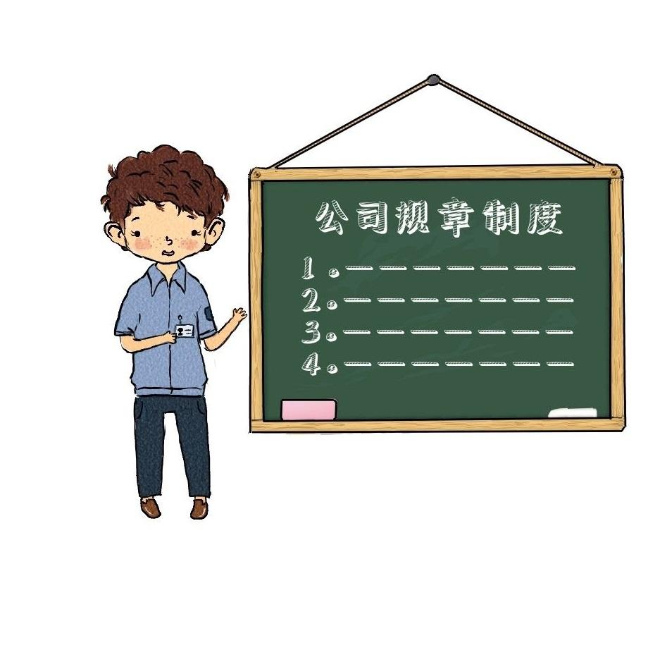 办理深圳注册公司的同时需要建立哪些公司制度?