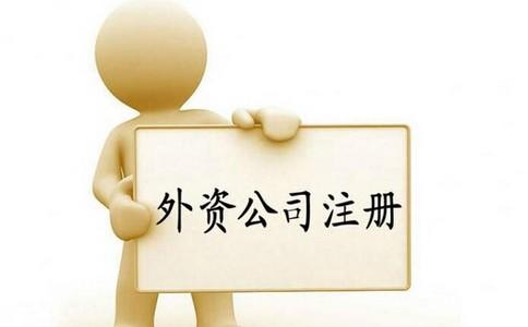 外贸公司在注册的时候有没有注册资金的限制