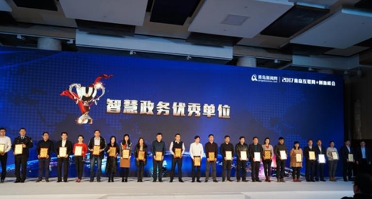青岛市住房公积金管理中心获互联网+创新金奖