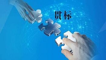 知识产权贯标管理体系,是知识产权重要途径之一