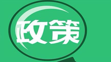 国家税务总局新公告《关于进一步简化税务行政许可事项办理程序》