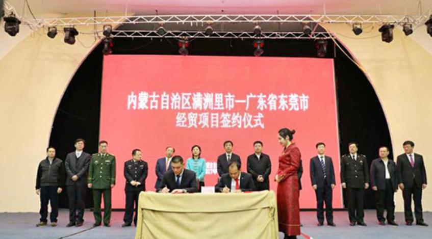 东莞市大朗镇和满洲里经贸项目推介会举行