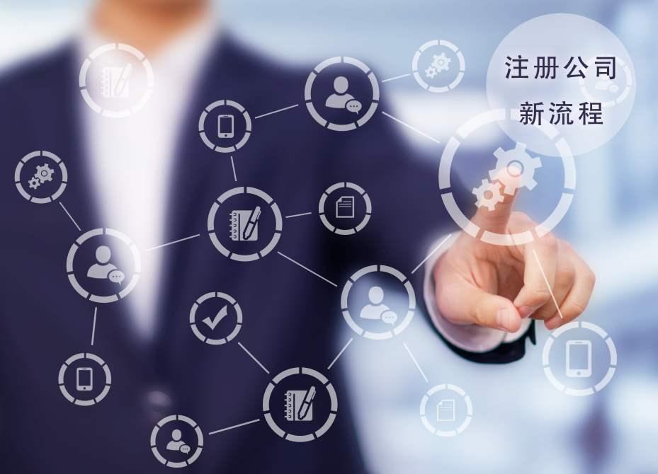 深圳南山区注册公司的流程及费用是怎样的?