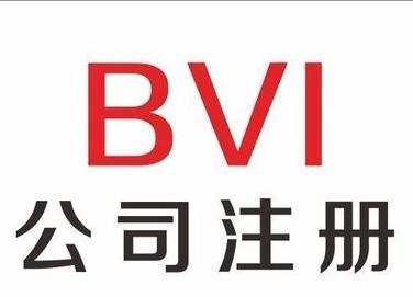 申請注冊BVI公司需要準備哪些資料?滿足哪些基本要求?