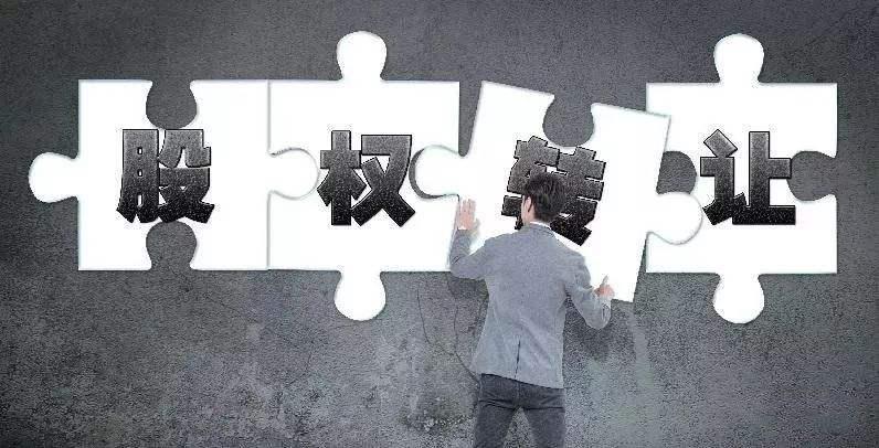 东莞上市公司股权转让方式有哪些?