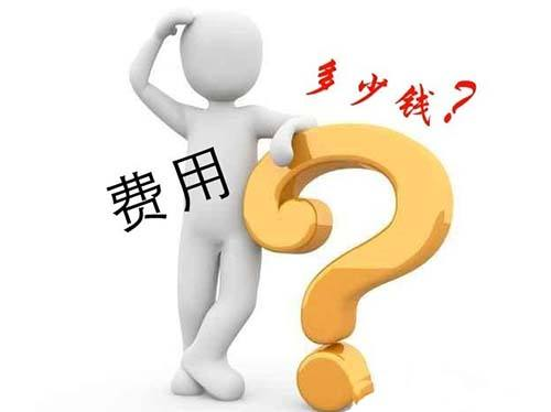 代办注册公司费用一般是多少钱?