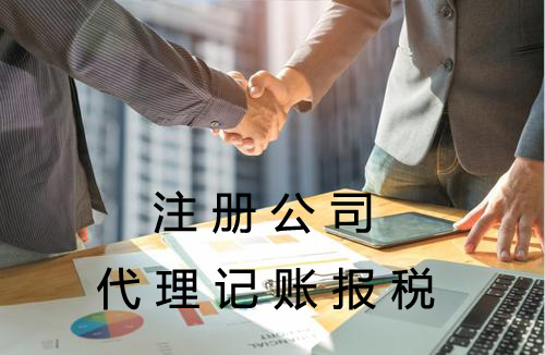 深圳注册公司及财税工作选择代账公司处理怎么样