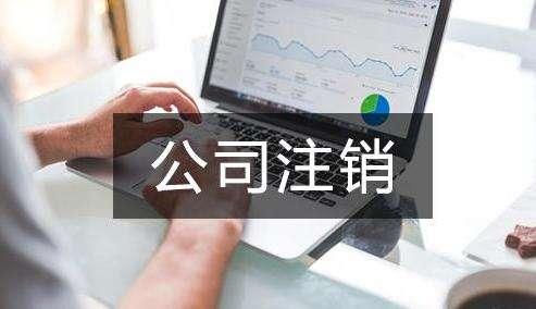深圳申請辦理子公司注銷需要哪些材料?