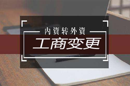 深圳内资企业转为外资企业有哪些条件及程序?