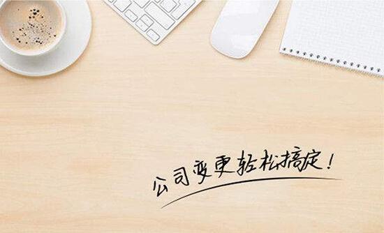 深圳企业名称变更具体流程,公司名称变更需要什么资料?