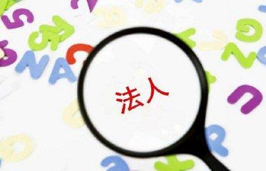 天津注册公司:?#31243;?#20844;司法人变更需要的资料