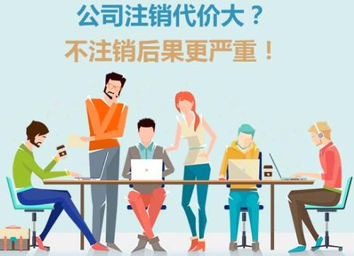 北京那些类型的公司可以申请注销?