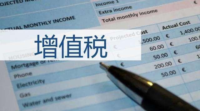 增值税下调,财税体?#32856;?#38761;已成必然趋势