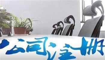 深圳公司营业执照、经营范围涉及的3大注意事项