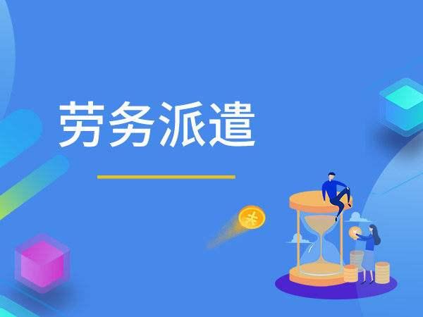 深圳注冊勞務公司必須滿足的重要條件!