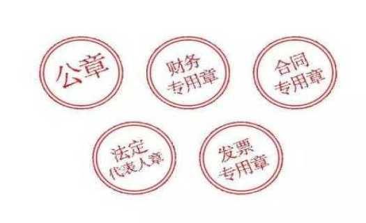深圳注冊公司財務章和發票章有哪些區別?
