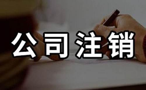 深圳公司不办理注销会有哪些影响?