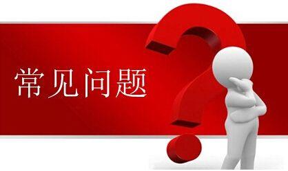东莞公司七星彩今日开奖号码时,创业者容易犯的一些错误有哪些?