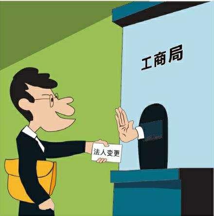 南京公司法人变更基本流程有哪些相关内容
