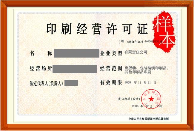 青岛网投时时彩APP如何办理印刷经营许可证?