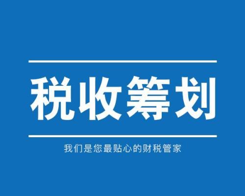 海南服务型企业的税收筹划篇