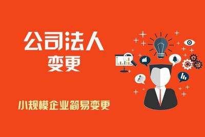 在深圳想要变更公司法人需要提供哪些资料?