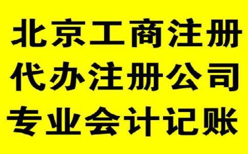 青島公司注冊:食品流通許可證辦理所需材料