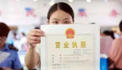 长沙办理个体工商营业执照需要多久时间?