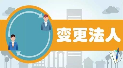 2017深圳公司法人变更需要什么资料?