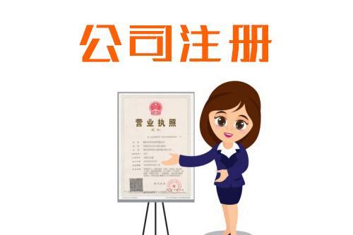 深圳注册公司代理服务和自己注册哪个好?