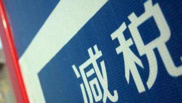 明年起 青岛企业认定技术先进可享减税优惠!
