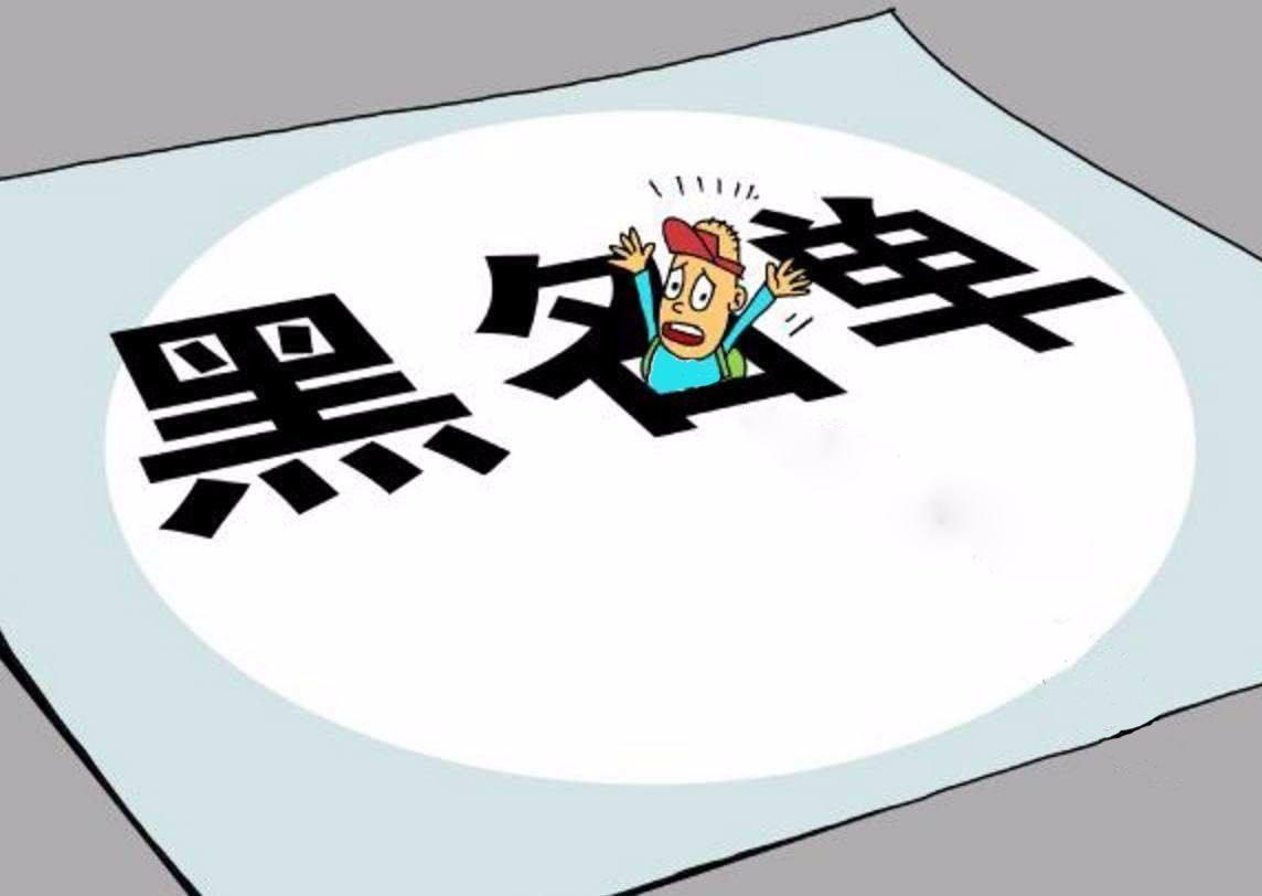 青岛注册公司在什么情况下会被工商局拉进黑名单?