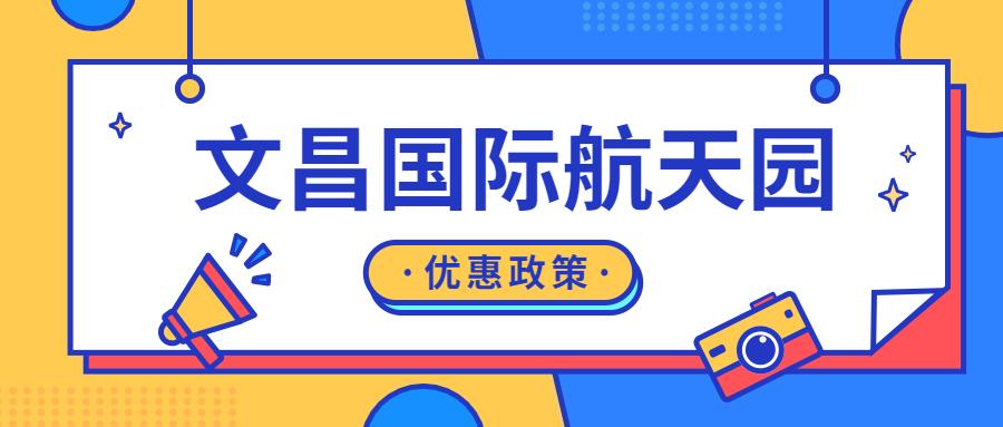 海南 | 文昌国际航天园