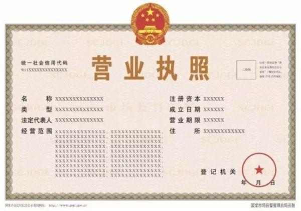 深圳注册公司找代办公司,如何判断代办的营业执照真伪?