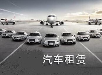 海口七星彩今日开奖号码公司办理汽车租赁公司需要提交什么资料?