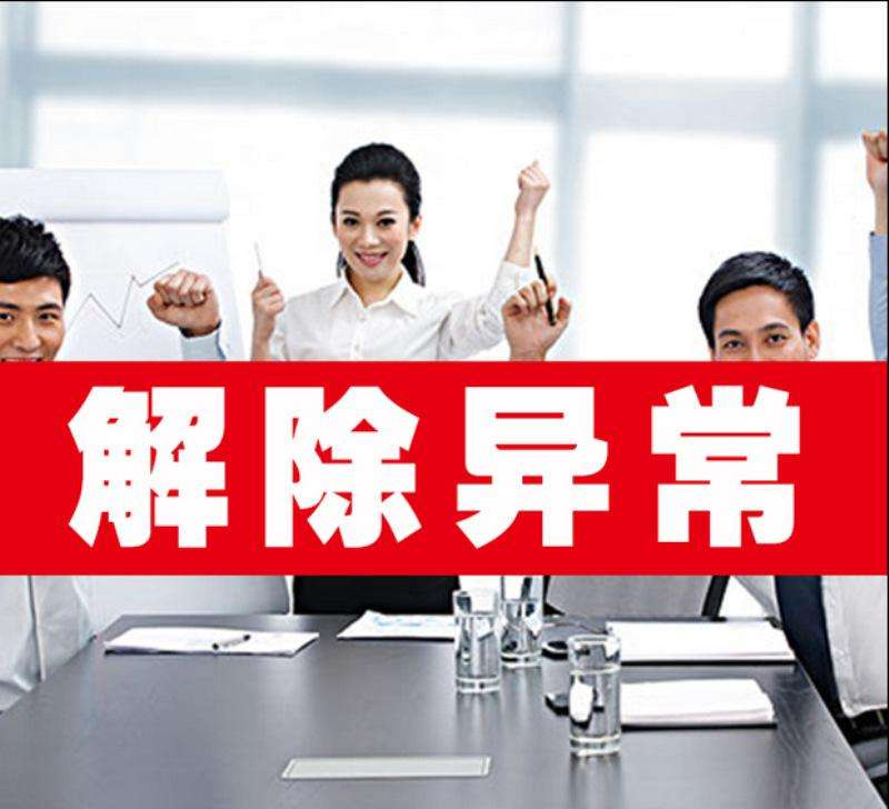 深圳企业处理经营异常名录需要多久时间?