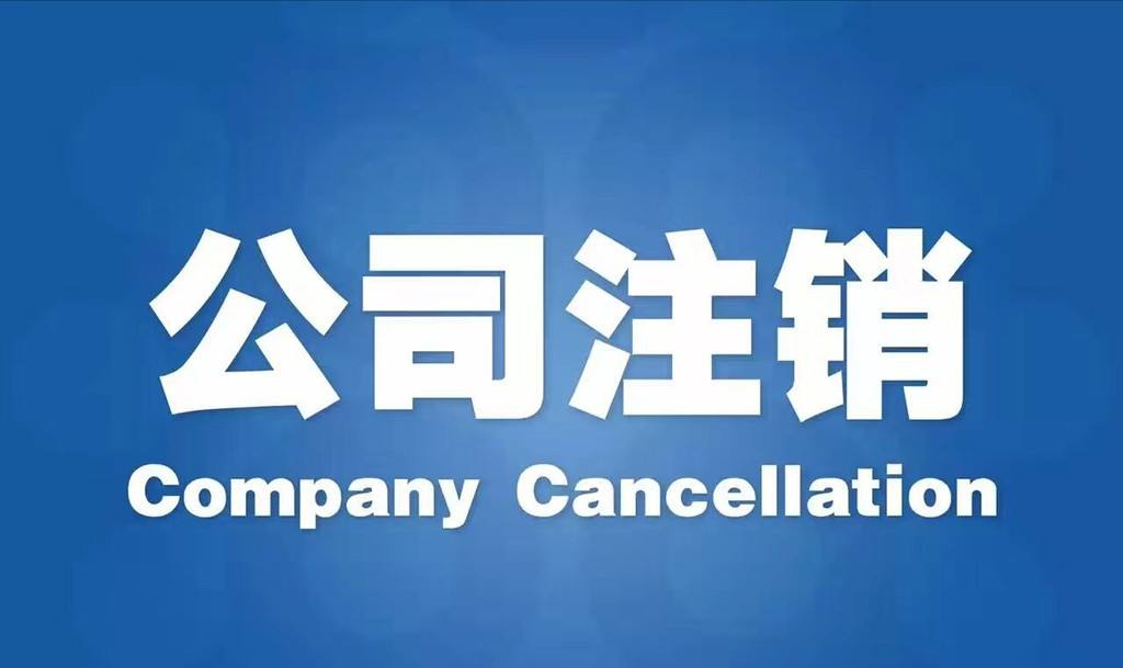 深圳辦理公司注銷需要注意的一些流程環節!