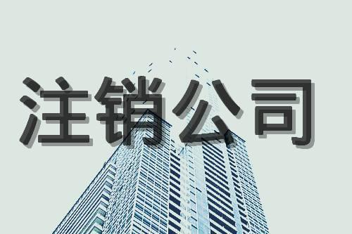深圳外资公司的注销流程是怎样的?