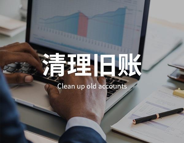 中小型企业遇到账目混乱时如何清理旧账?